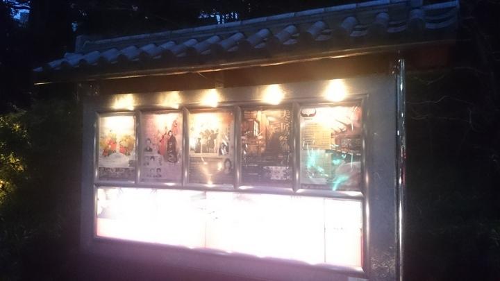 目黒雅叙園の入口レストラン案内