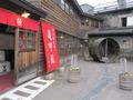 田中酒造入り口