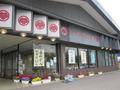 小樽で一番有名な和菓子屋さん☆