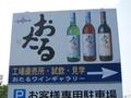 小樽ワインギャラリーの案内