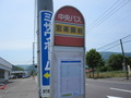 宏楽園前のバス停留所