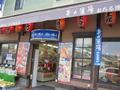 北海道土産には最適な店