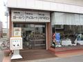 倶知安町の人気洋菓子店