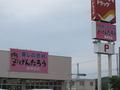 倶知安の衣料品店