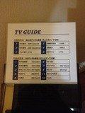 テレビガイド