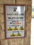 利用料金(ホテル外観)