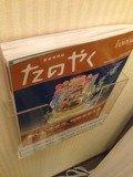 東横イン雑誌