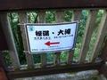 大滝への案内板