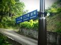 へび滝、エビ滝、釜滝への道