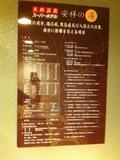 温泉の案内表示板