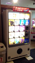 アイスクリームの自販機