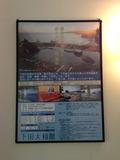 大浴場脇の大和館の案内ポスター