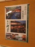 同じく伊豆半島の伊東にある系列旅館の案内