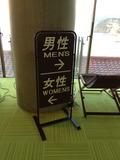 大浴場 男性風呂と女性風呂のサイン