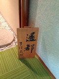和風風呂入り口の看板