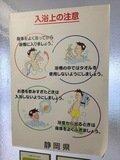 入浴上の注意