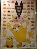 豊川稲荷寿司のPRポスター