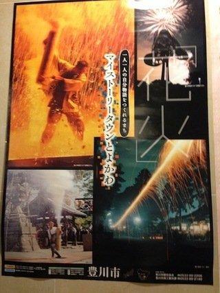 ロビーのポスター(豊川市)