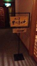 男性浴場のサイン