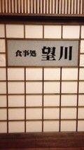 レストラン「望川」の看板