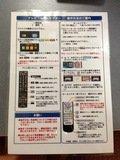 テレビ使用説明書