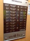 エレベーター内の表示