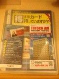 ホテルのインフォメーションブック
