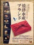 焼津特産品のポスター