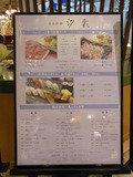 和食「汐彩」メニュー