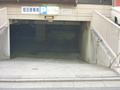 ホテルの地下駐車場入り口