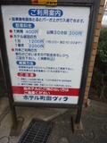 地下駐車場の料金表