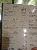 本館2階、中華レストラン、南園のメニュー(一部)