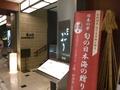 本館2階、新和食レストラン、かがり