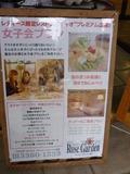 女子会プランは3800円