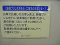 ホテル宿泊者の駐車料金:1泊2000円
