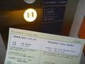 朝食券とエレベータの押しボタン(14階)