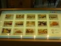 ホテルの入っているビル(京阪モール)の飲食店街の看板