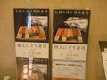 地下1階の寿司屋、矢の根寿司の料金表