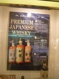 地下1階のメインバーでは日本の高級ウィスキーが飲めるようです