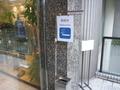 ホテル入口外の喫煙所