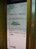 エレベーター内(フロアー表示)