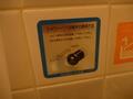 シャワーと風呂の切替弁の説明