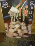 銀ゆばの朝ごはんー30種類以上(和食中心)