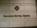 玄関横のホテル名の表示です
