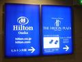 大阪駅から地下道を通ってホテルに行く場合の目印は青い看板