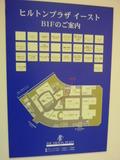 ヒルトンプラザイースト(ショッピング街)のフロア案内図