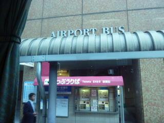 大阪空港行きリムジンバス乗り場