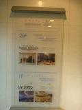 ホテル内の食事場所は、20階の中華、1階のビアレストラン