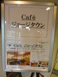 カフェ、ジョージタウンは14~17時まで