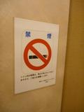 共用トイレ内は禁煙です